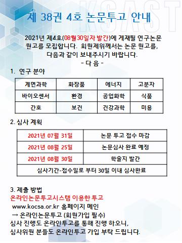 38권 4호 논문 투고 안내.png