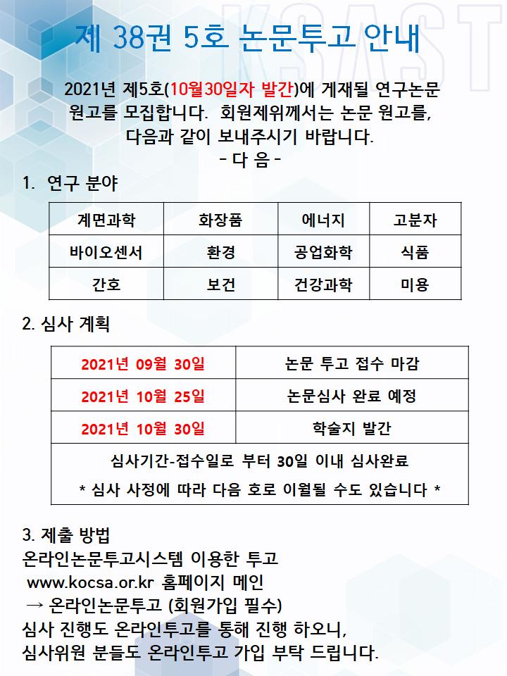 38권 5호 논문 투고 안내.png