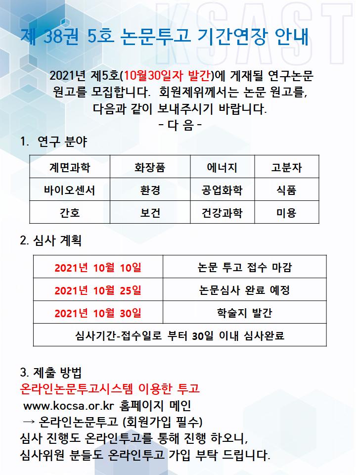 38권 5호 논문 투고 연장 안내.png